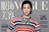 Vogue China Cover Apple Watch Liu Wen