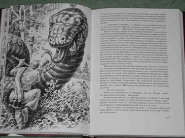 Russian edition illustration of The Fatal Eggs