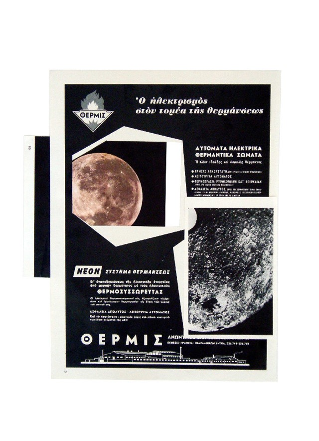 ECLIPSE 2/Eclipse, Collage, 45x 53 cm , 2010