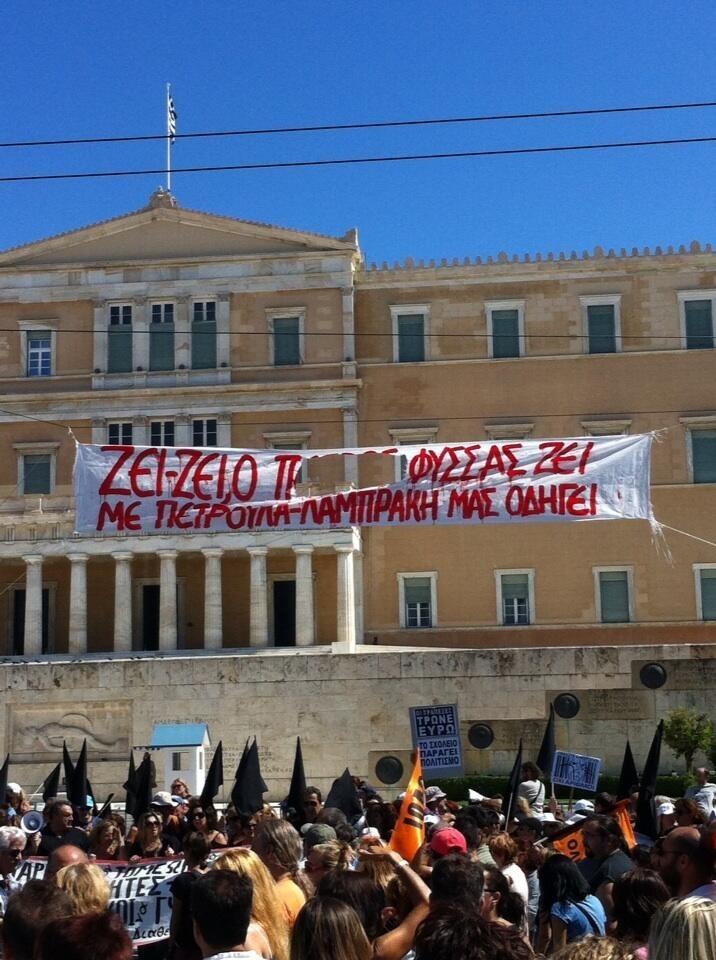 Fyssas is alive ADEDY demo outside Greek parliamen